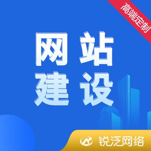 公司企业网站建设官网响应式营销型网站定制开发制作设计商城