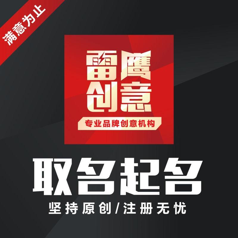 【雷鹰团队】公司取名字英文品牌起名企业商标产品店铺命名APP