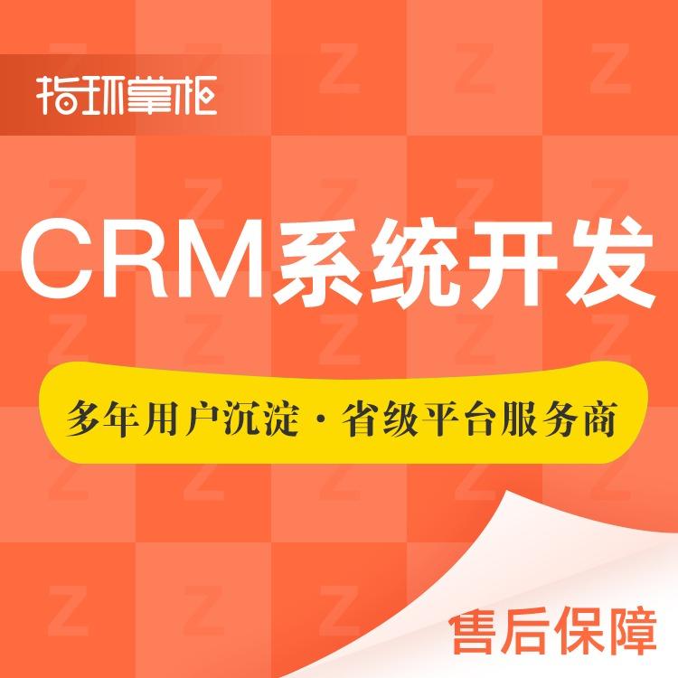CRM/客户管理系统/会员管理系统/引流/拓客