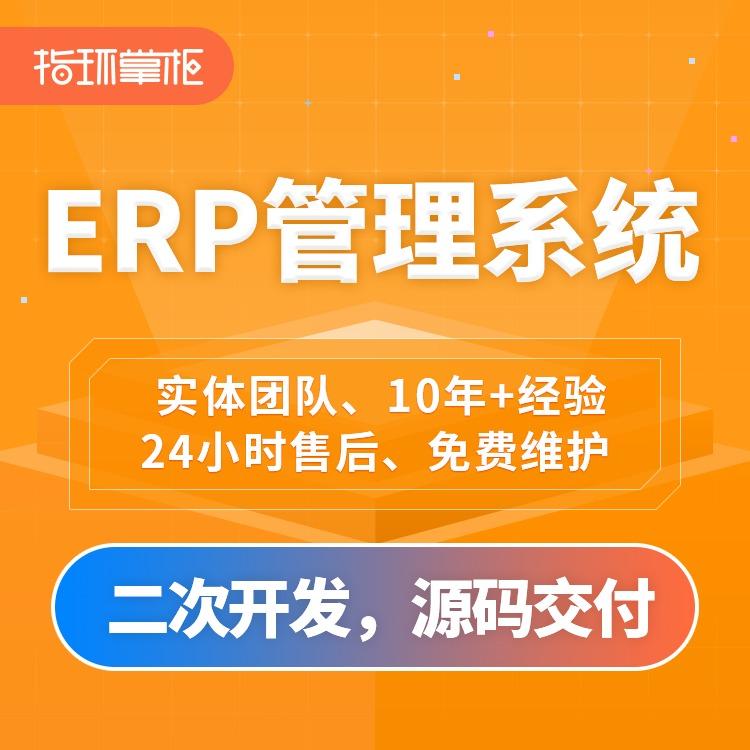 【ERP定制】通讯软件/电子家电/服装服饰/烟酒行业/零售