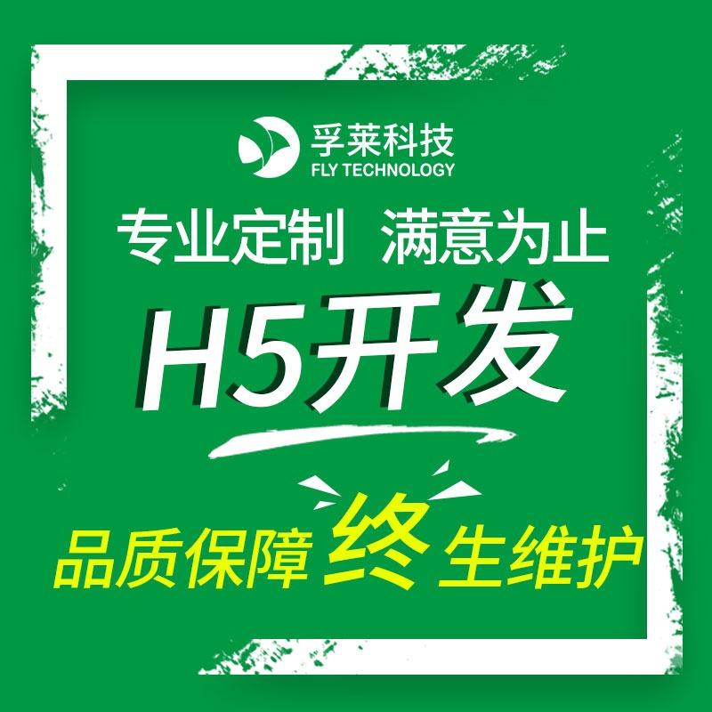 H5开发响应式网站建设微信小程序公众号企业网站手机网站开发