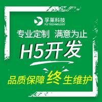微信H5公众平台定制开发微商城h5小游戏年终总结宣传册小程序