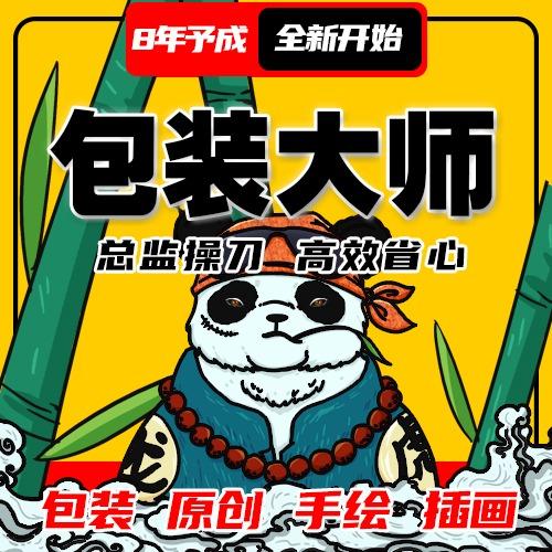 原创插画手绘包装盒袋礼品盒食品茶叶瓶贴标签卡通Q版民族风国潮