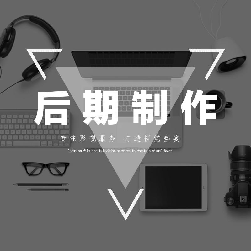 后期 剪辑调色 字幕音效画面校色