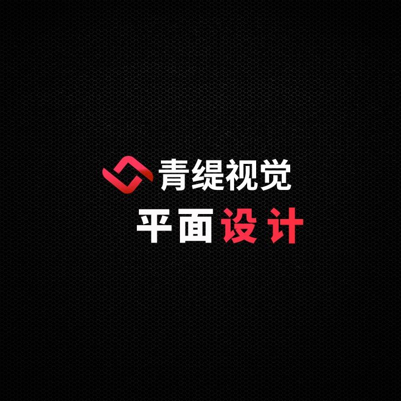 店铺海报/banner设计/店招设计/专题页设计/落地页设计