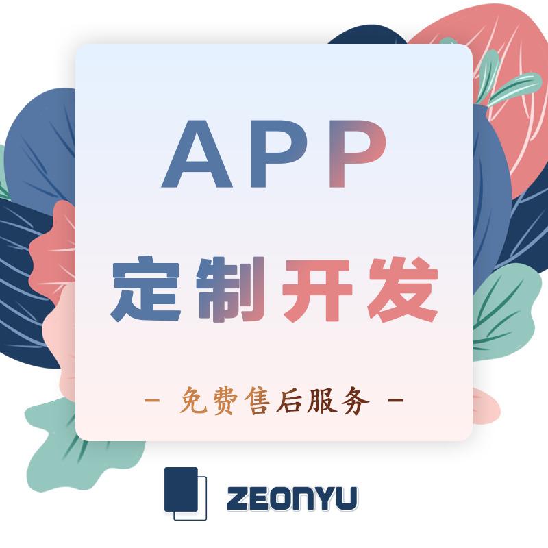 APP定制开发移动应用原生定制开发