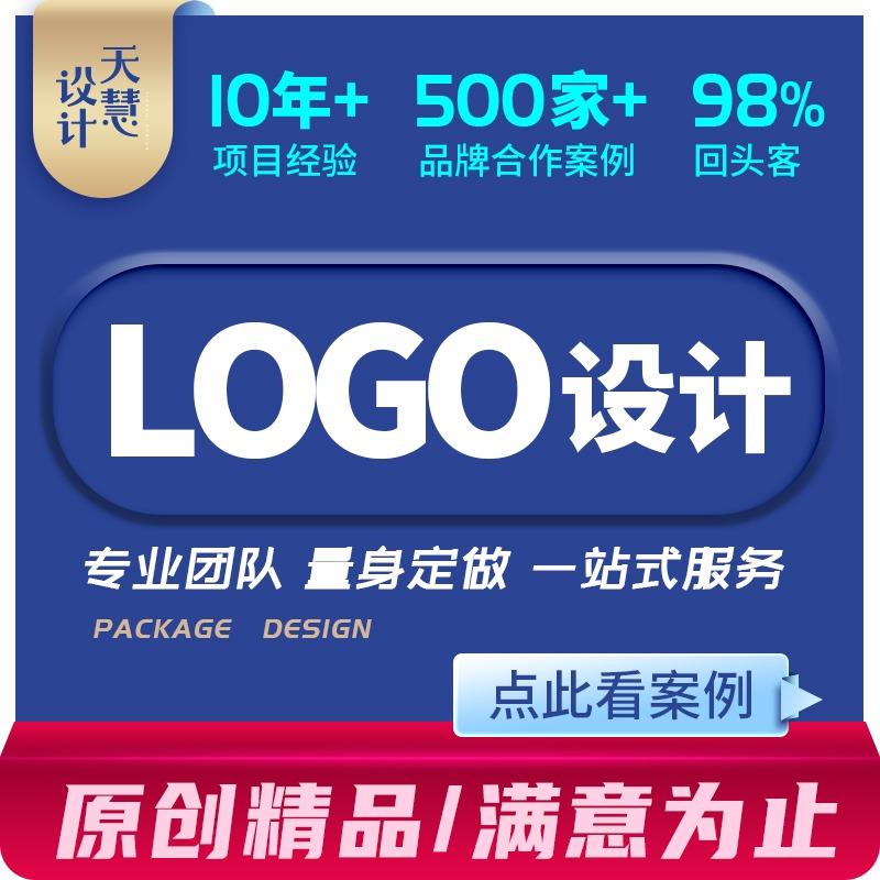 【原创】公司logo设计标志设计字体卡通LOGO设计商标设计