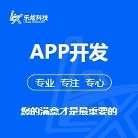 APP定制开发商城社交聊天直播教育电商app开发软件开发