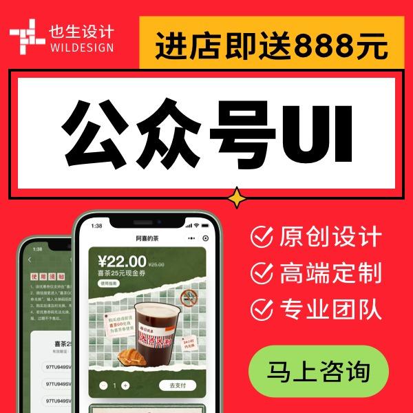 【公众号UI设计】阅读/商城/购物/美妆/icon界面设计