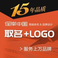【品牌取名+logo套餐】公司品牌企业取名起名商标APP平台