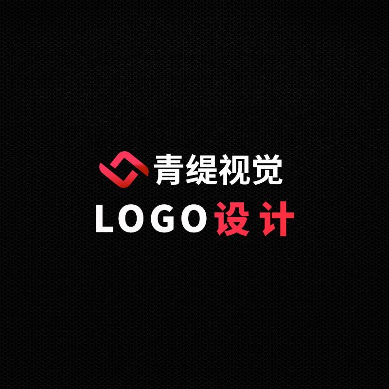 品牌设计/LOGO设计注册/设计商标/企业LOGO/海报设计
