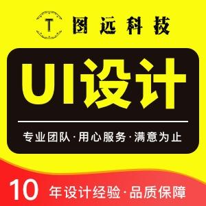 UI设计|APP页面设计|小程序设计|网页设计|软件界面设计