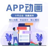 【APP 动画 】小程序软件开发推广产品宣传MG二维 动画 设计制作