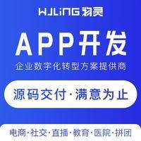集团政企党建云app开发学习培训app开发各行业app开发