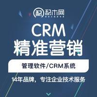 积木网|CRM系统微信开发微信公众平台开发分销系统java
