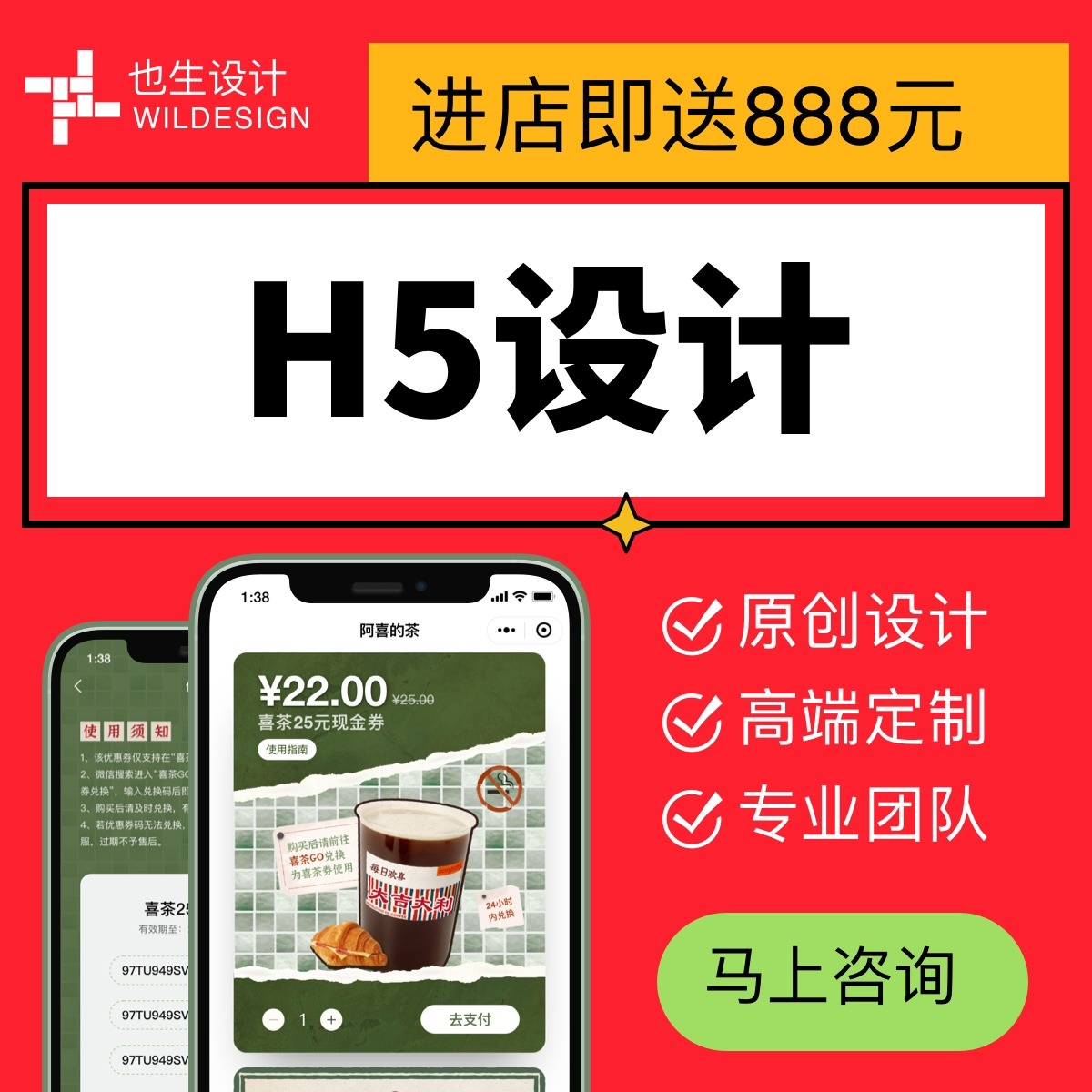 【H5设计】高端定制/普通H5模版/图标设计/字体设计