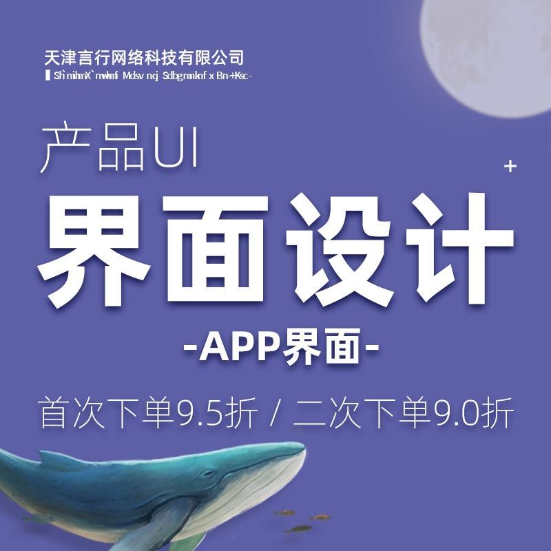 UI设计网页UI设计移动端UI交互整套设计app设计界面设计