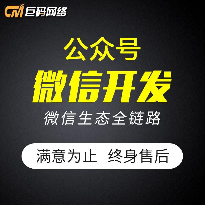 微信公众号开发 公众平台小程序分销功能H5商城官网定制设计