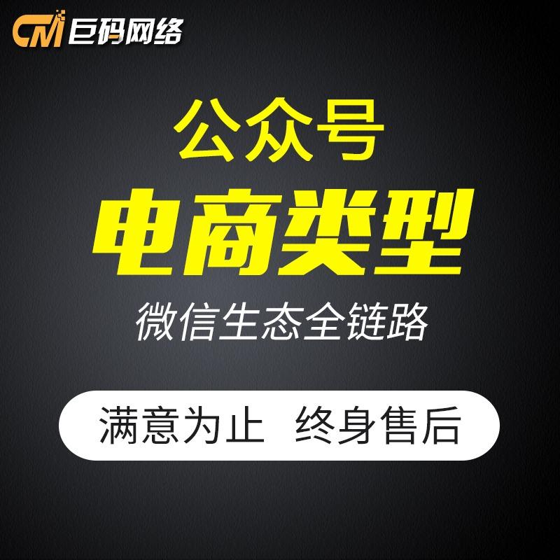 公众号电商购物直播拼团微信平台开发小程序分销H5商城功能定制