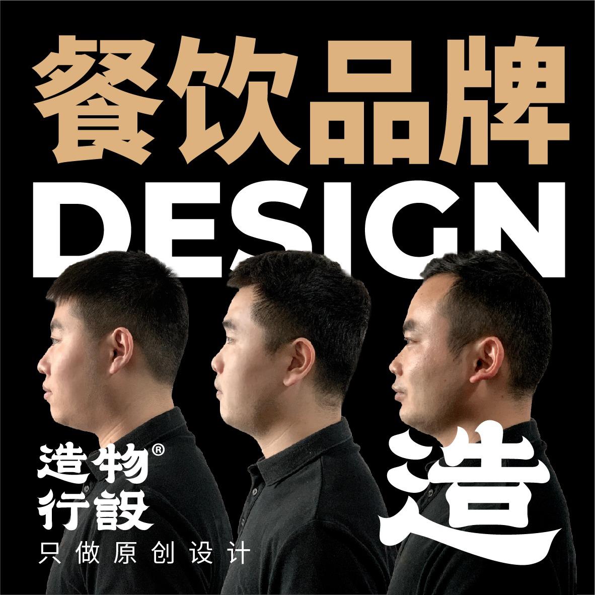 餐饮高端品牌 vi设计 视觉识别系统品牌加盟 设计 全套门店形象规范