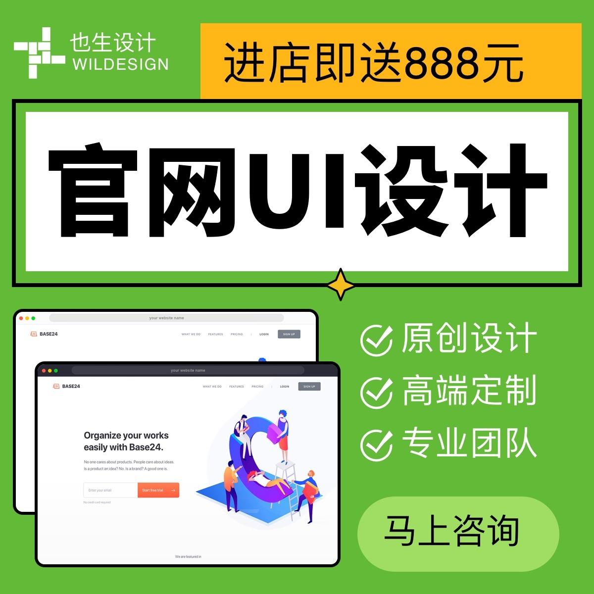【官网设计】企业公司官网定制/品牌网站/响应式网页