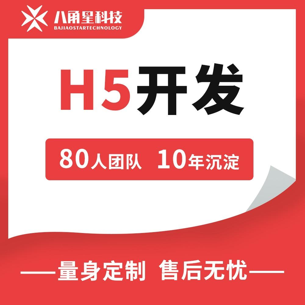 企业网站建设 开发  响应式H5网站定制 模板建站 手机网站 开发