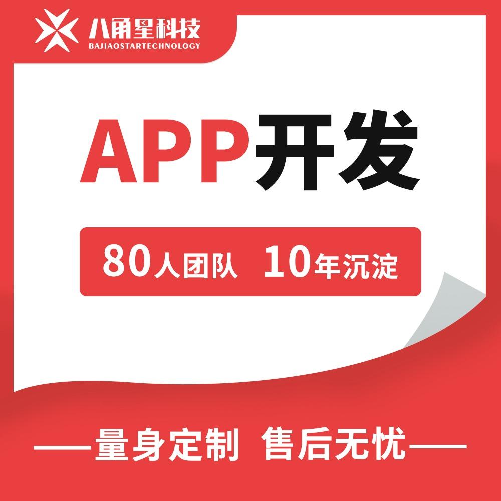 原生APP开发|安卓app开发|app定制开发|安卓IOS端