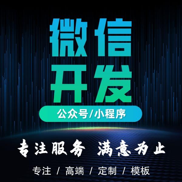 微信小程序开发微信开发公众号开发电商商城超市拼团商城小程序