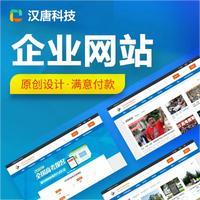 WEB页面设计/网站UI设计/后台UI设计/企业网站设计
