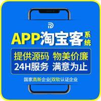 手机APP开发定制|淘宝客系统开发定制|手机APP定制开发