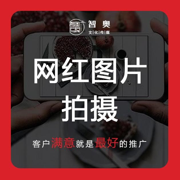 网红图拍摄营销网络平台图片美化推广