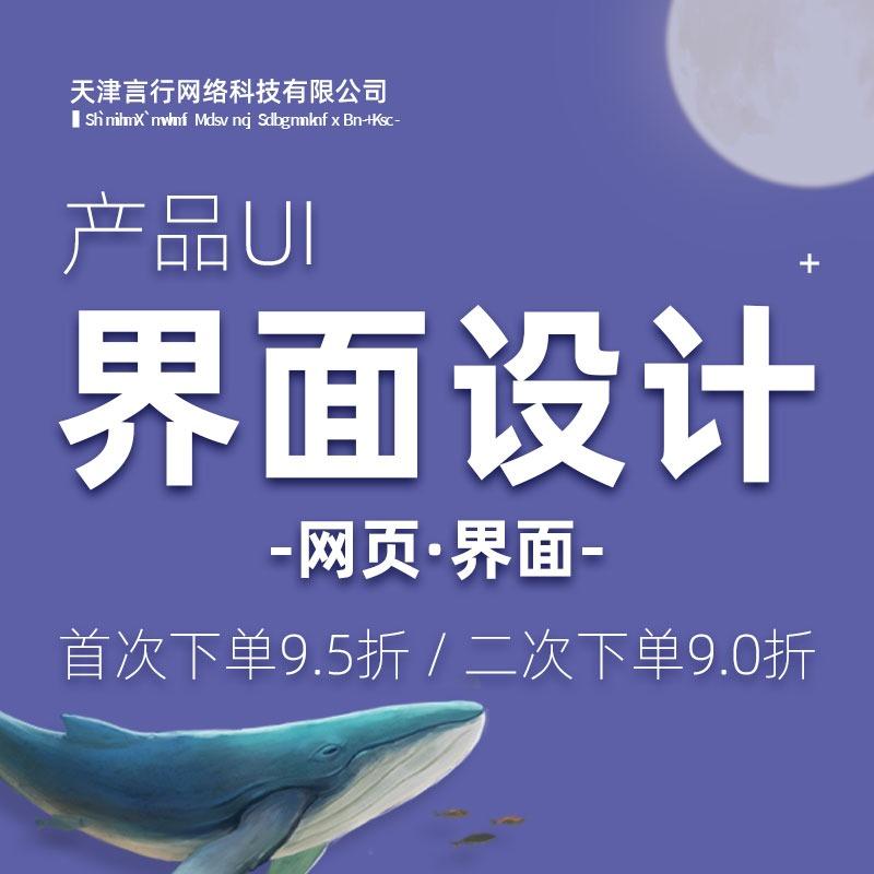 网站UI设计 产品 UI  设计 活动页 设计  网站 主页 设计 整站 UI  设计