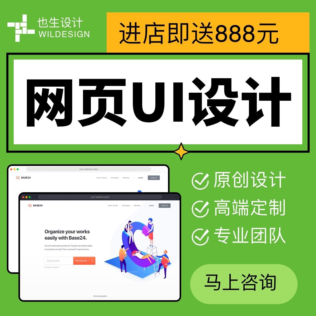 【网页UI设计】网站定制/模版界面/企业公司官网/响应式网页
