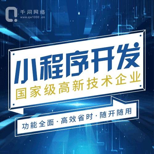 微信小程序商城/小程序开发/房地产新房二手房租房交易在线咨询