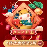 直播带货app/社交/PK/连麦/成品开发 类似抖音/小游戏