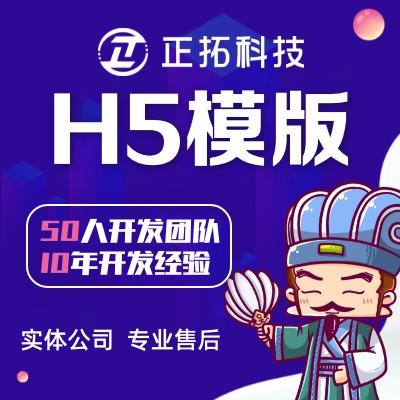 H5模板/H5模板定制/UI设计/H5定制开发/H5二次开发