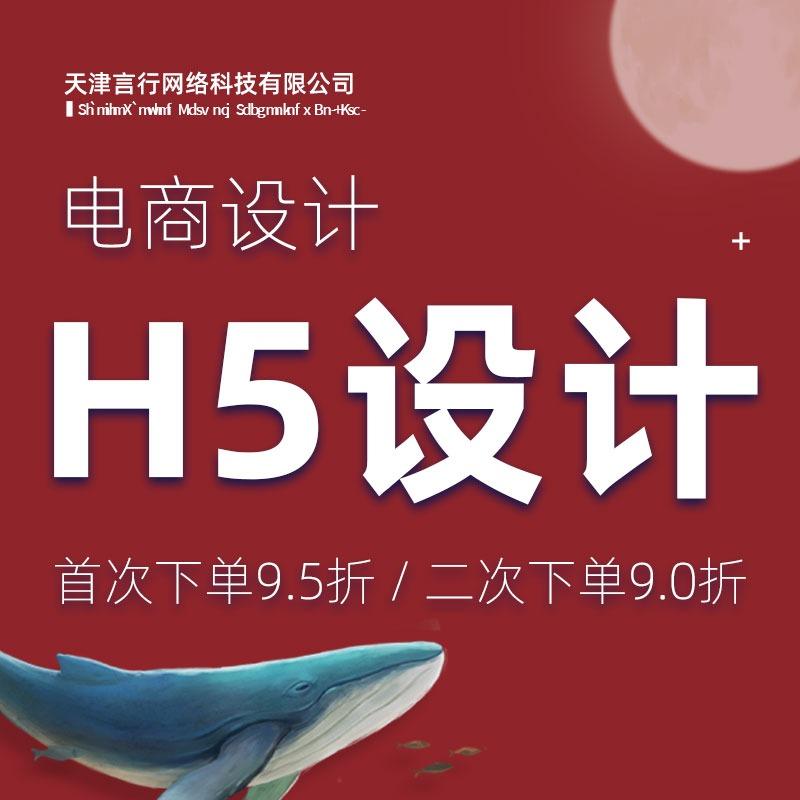 H5落地页 设计 H5 设计 微信广告页 设计  电商  设计 广告页落地页 设计