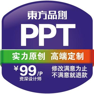 PPT 设计 ppt 制作演示汇报路演招商课件 PPT 简历 PPT 美化