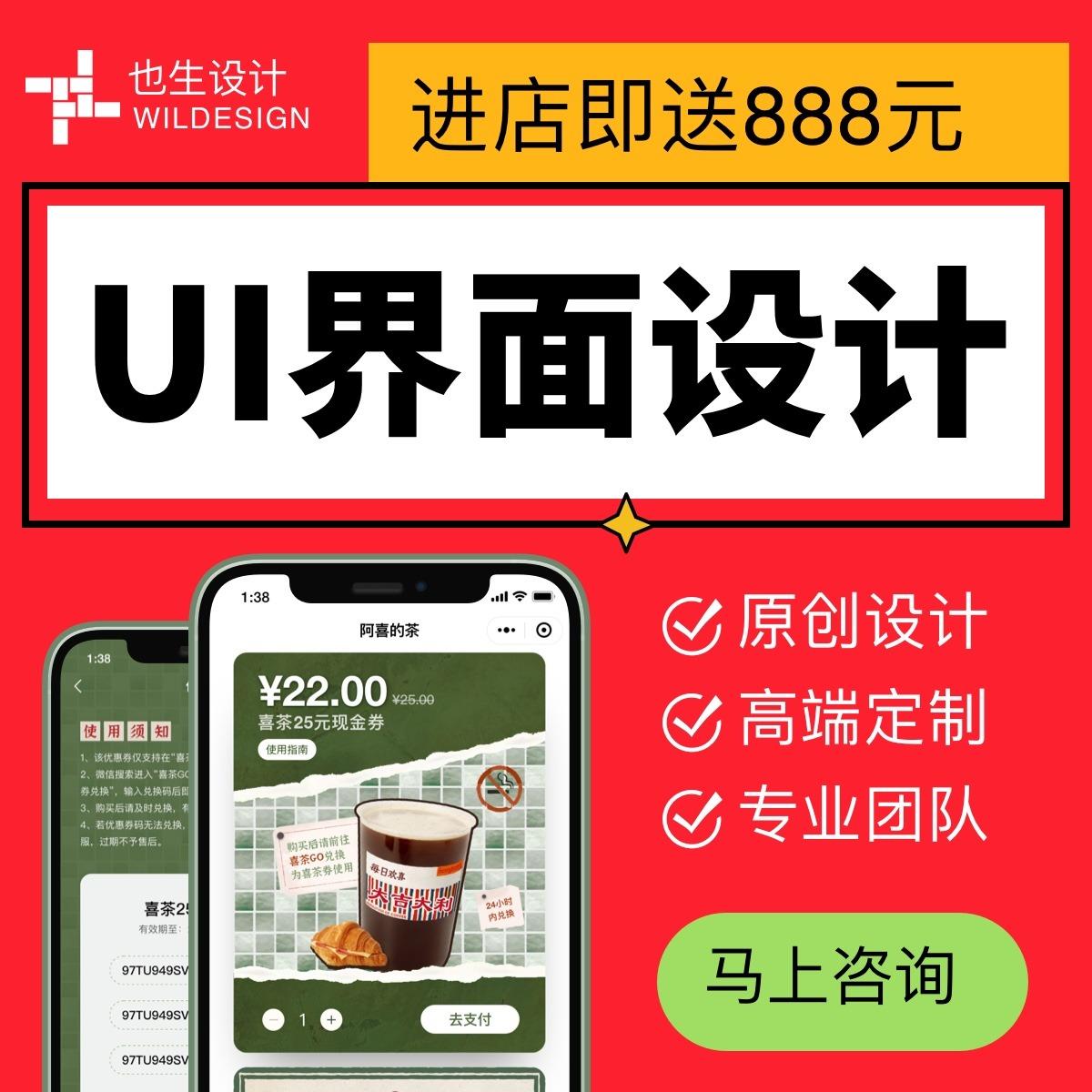 【UI小程序】UI界面设计/APP界面/微信小程序/H5设计