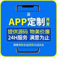 手机APP定制开发|手机软件开发|淘宝客系统商城手机软件开发