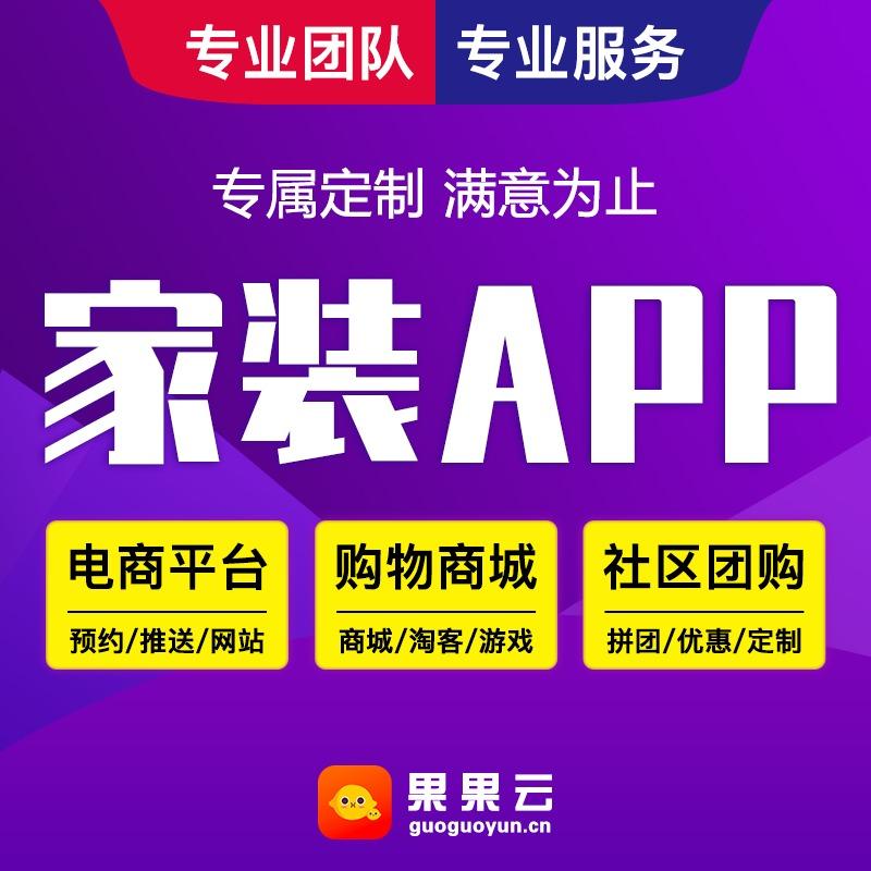 [APP开发]家装APP装修APP电商APP娱乐APP游戏