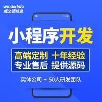 微信 公众 号 公众平台开发 门店小程序H5抽奖小游戏支付宝投软件票