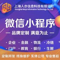 微信小程序开发小程序定制开发微信公众号平台开发小程序
