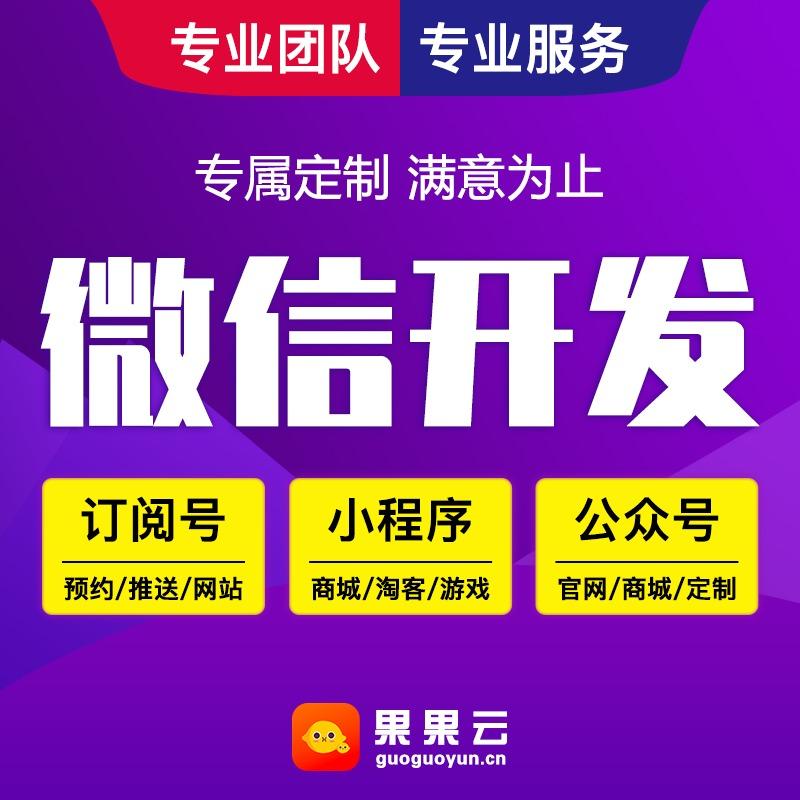 抖音头条小程序/QQ小程序/社区服务app/微信开放平台申请