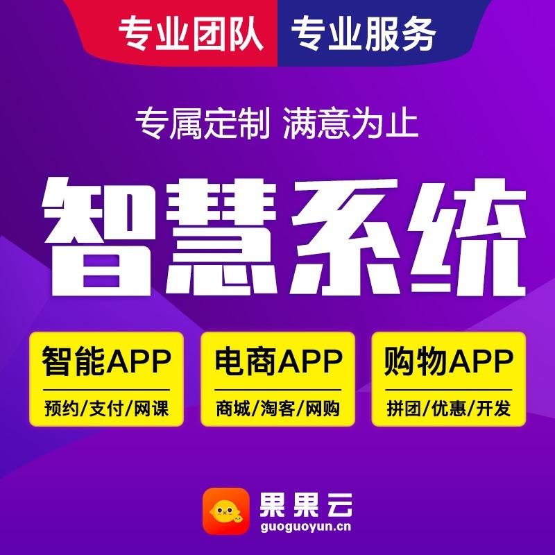 【app开发】淘宝客APP小说APP安卓苹果AP电商开发