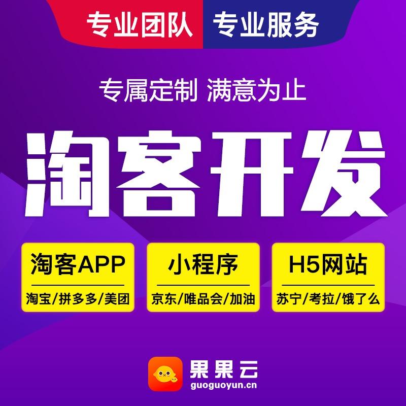 淘宝客 APP开发|APP发布上架|淘宝客源码|淘客网站建设