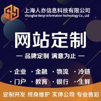 网站 建设 开发 制作 网站 设计企业 网站 公司官网 定