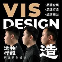 品牌全案企业形象互联网农业地产教育培训VI系统设计vi设计