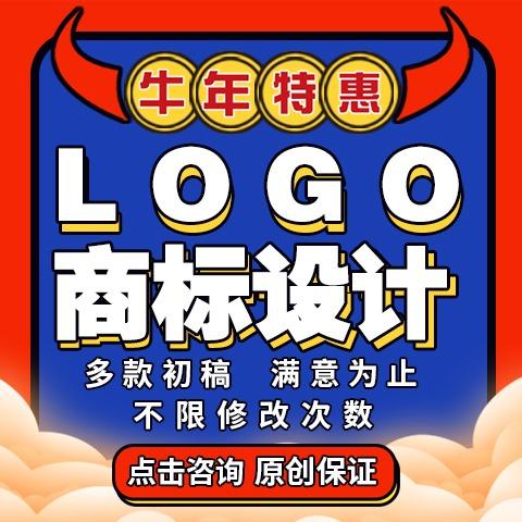 原创企业公司商标LOGO设计卡通logoVI设计包装画册设计