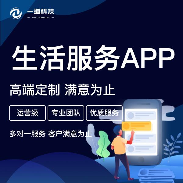 生活服务便民生活 app |预约服务 APP |家政服务 APP |美甲